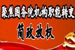 机构职能转变:简政放权