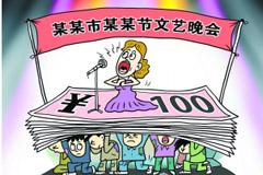 公款追星生腐败,烧钱晚会谁在搞 - wangziwenbj - wangziwenbj 的博客