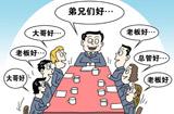 """""""群众路线""""别成""""江湖路线"""""""