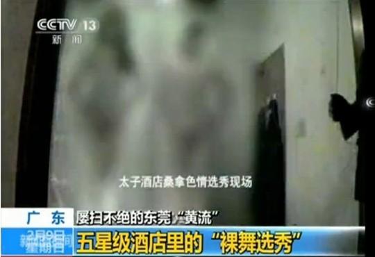 """太子酒店鱼缸式选秀_第174期:东莞的""""黄""""帽子何时能摘掉?--观点--人民网"""