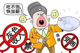 """公务员涨工资须迈过""""三道坎"""""""