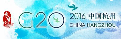 """【专家谈】习主席B20演讲传递对全球经济治理的""""中国构想"""""""