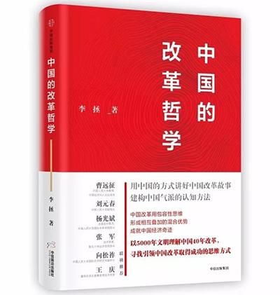 【新书推荐】以5000年文明理解40年改革:把发展优势变成话语优势