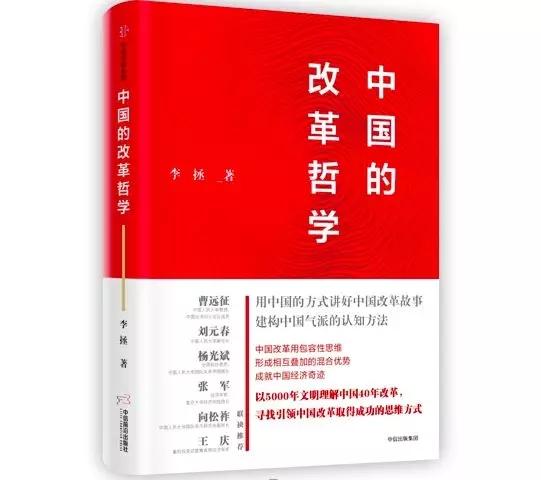 【岛读】中国改革开放40年,成功的秘诀是什么?