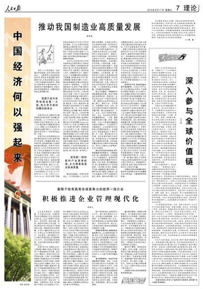 中国经济何以强起来