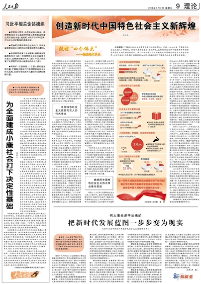 """创造新时代中国特色社会主义新辉煌(统揽""""四个伟大""""——推进伟大事业)"""