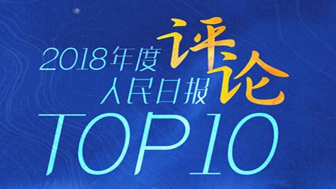 2018年度人民日报评论TOP10