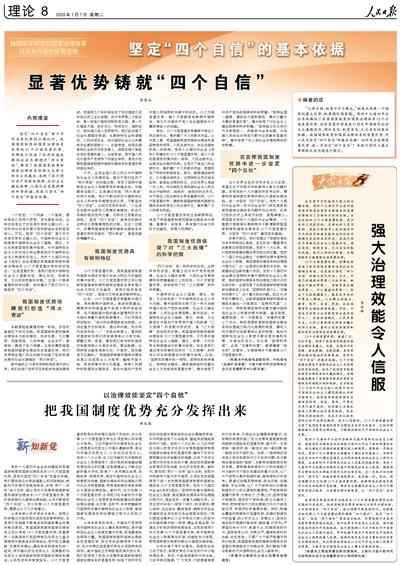 """人民日报整版讨论:坚定""""四个自信""""的基本依据"""