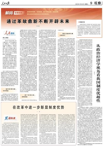 人民日报整版探讨:解码我国国家制度和国家治理体系的显著优势
