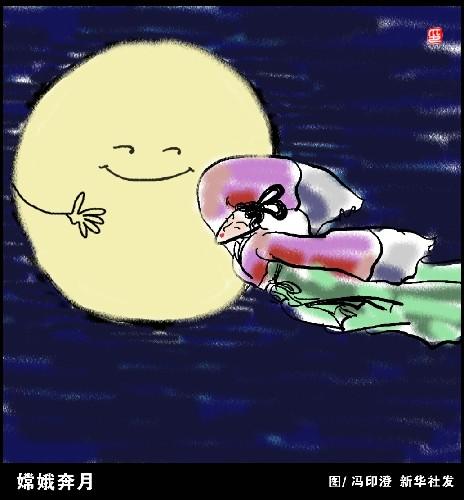 9月24日 漫画:嫦娥奔月 新华社发-图说世象 火车站迎来 黄金周 前客流