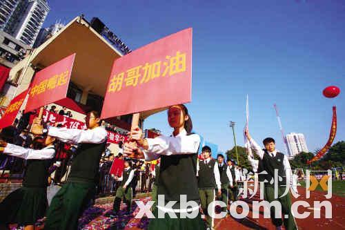 中学生运动会上高举 胡哥加油 标语图片