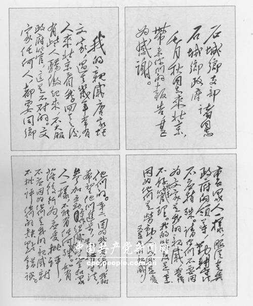 毛泽东的信-今天的领导干部是否会学老一辈革命家的 抠门 2