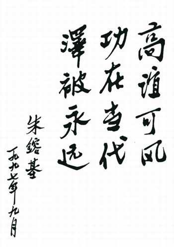 朱镕基书法