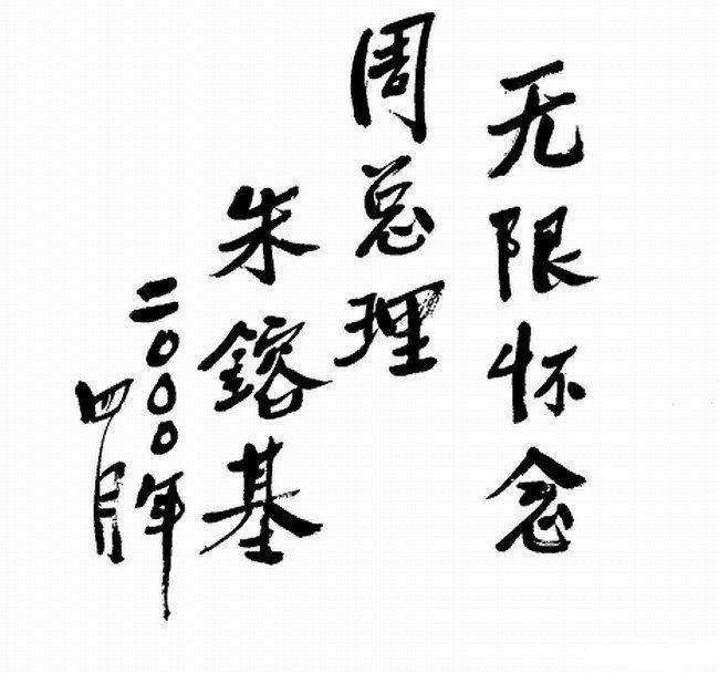 新中国辉煌六十年看朱镕基总理十八大经典话语(图)